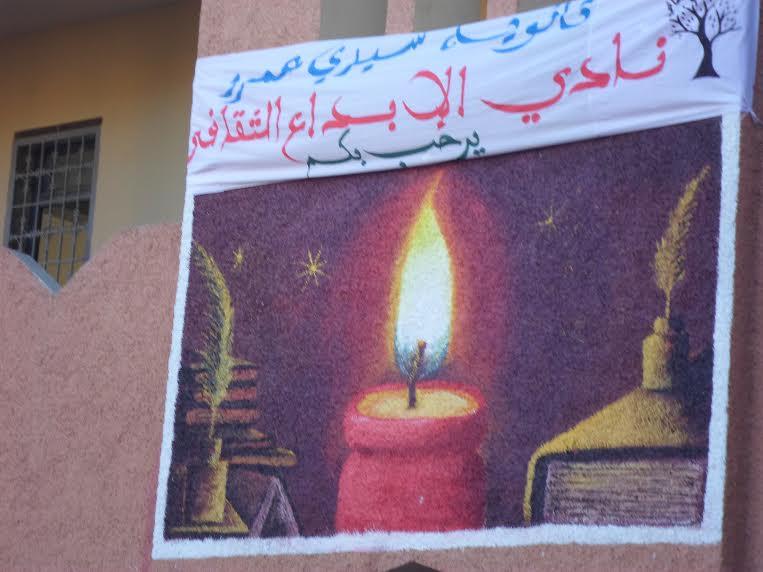 """""""تازارين ثقافة وإبداع"""" شعار الأسبوع الثقافي بثانوية سيدي عمرو التأهيلية"""