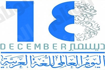 بمناسبة اليوم العالمي للغة العربية وزارة الثقافة تحتفل بالحرف العربي