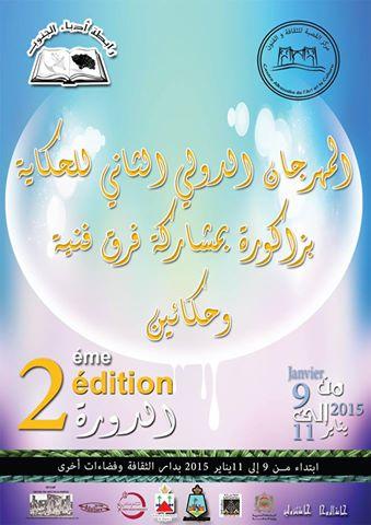 مهرجان الحكاية الدولي الثاني بزاكورة من 09 الى11 يناير  2015