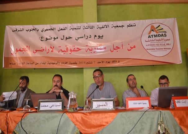 يوم دراسي حول موضوع اي دور للجماعات السلالية في التنمية المحلية