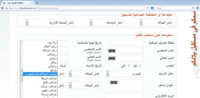 """وزارة الداخلية تتدارك خطأ لمهنة """"صاحب الجلالة ملك المغرب"""" ببرنامج تحيين اللوائح الإنتخابية"""