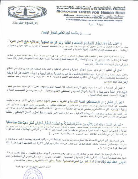 بيان المركز المغربي لحقوق الانسان بزاكورة بمناسبة اليوم العالمي لحقوق الانسان