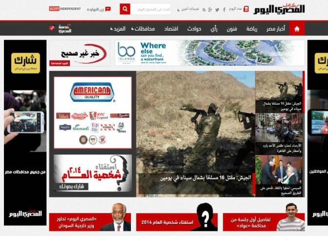 """«المصري اليوم» أولا و""""هسبريس"""" خامسا لأفضل موقع إخباري عربي في 2014"""