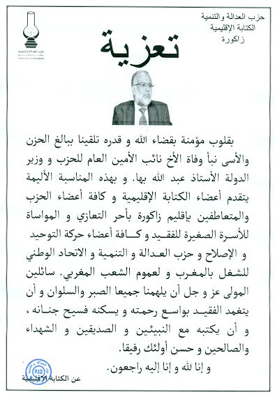 "PJD زاكورة تعزي في وفاة وزير الدولة ""عبد الله بها"""