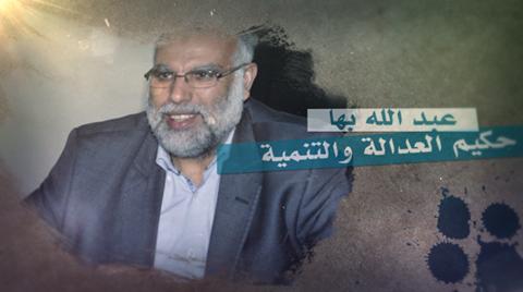 """قيادات PJD تؤبن """"الحاضن والمربي والحكيم عبد الله بها"""""""