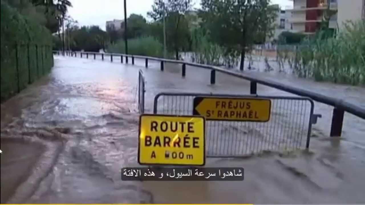 فرنسا تواجه ما عاناه المغرب من محنة الفيضانات
