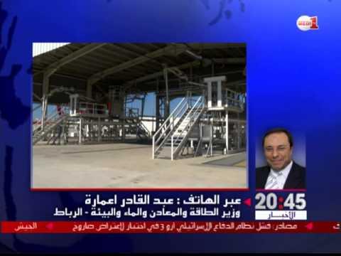 تقديم استراتيجية تطوير الغازِ الطبيعي السائل بالمغرب