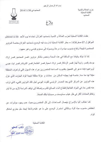 بيان PJD امحاميد الغزلان