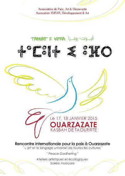 """ورزازات: الملتقى الدولي للسلام """"تامونت يوفرا"""" يومي 17 و 18 يناير الجاري"""