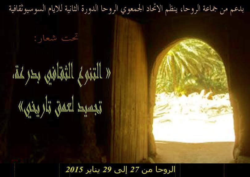 الدورة الثانية للأيام السوسيوثقافية بجماعة الروحا ما بين 27 و29 يناير