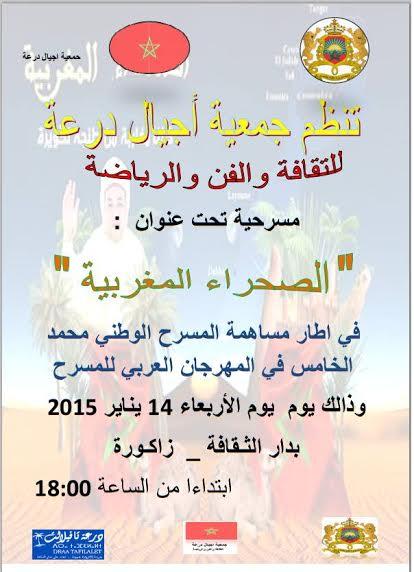 تنظيم مسرحيتين بدار الثقافة بزاكورة في إطار الدورة ال7 للمهرجان العربي للمسرح