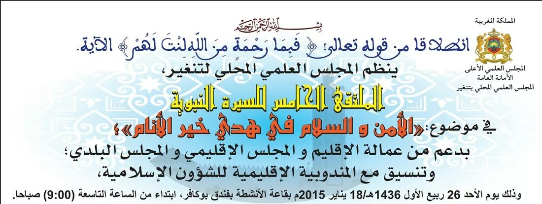 تنغير: المجلس العلمي المحلي يعلن عن تنظيم الملتقى الخامس للسيرة النبوية