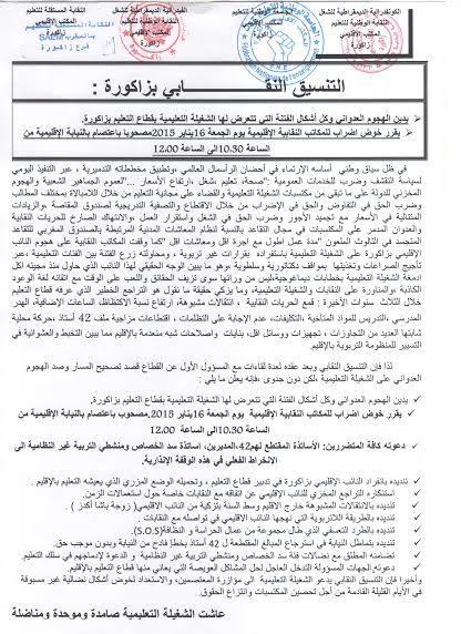 التنسيق النقابي بزاكورة يخوض إضرابا يوم الجمعة 16 يناير 2015