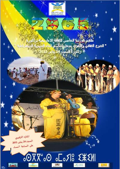 برنامج ملتقى تاورسا للثقافة الامازيغية بزاكورة