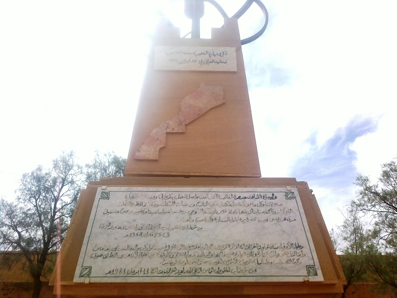 امحاميد الغزلان: تخليد الذكرى57 للوقفة التاريخية للمغفور له محمد الخامس و34 لزيارة جلالة الملك الراحل الحسن الثاني