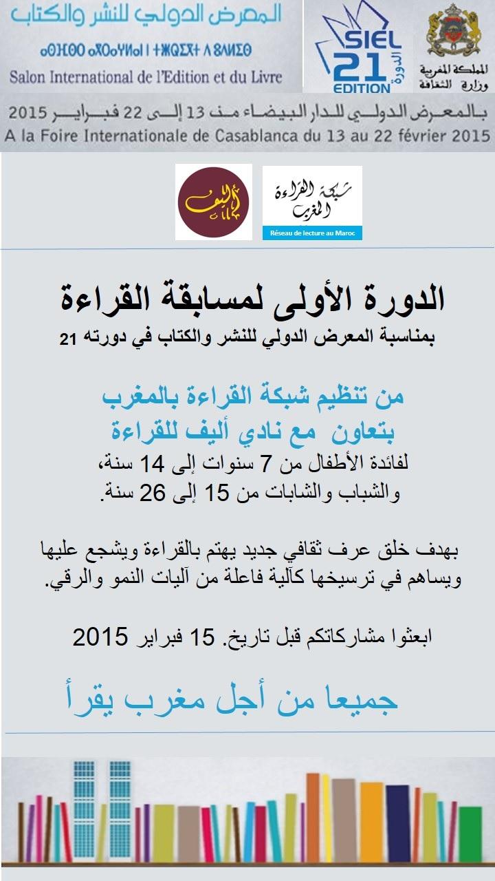 الدورة الأولى لمسابقة القراءة بمناسبة المعرض الدولي للنشر والكتاب في دورته 21