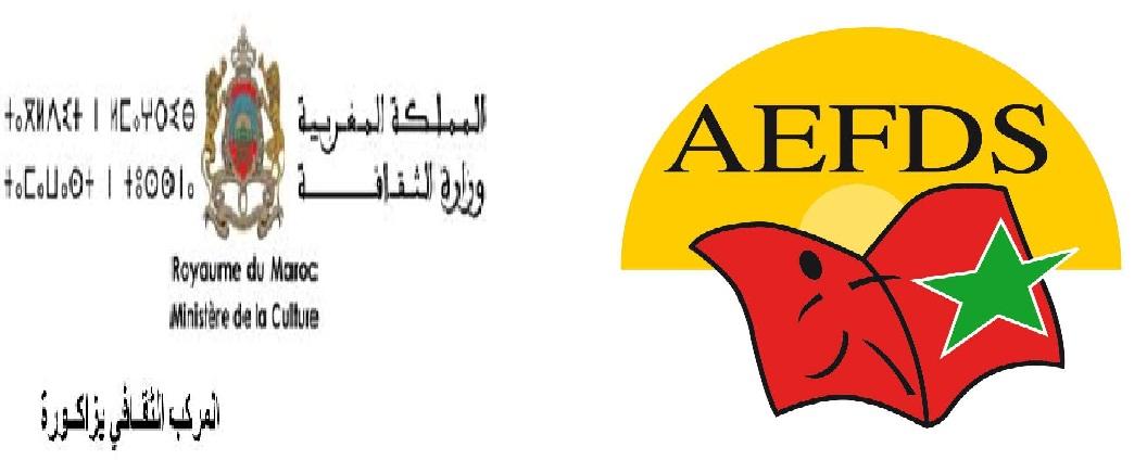 """AEFDS والمركب الثقافي بزاكورة ينظمان لقاء ثقافي بشعار """"من أجل مجتمع قارئ"""""""