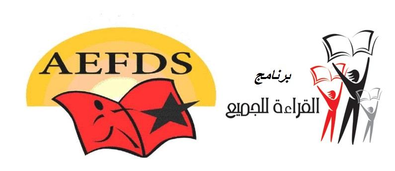 جمعية التربية و التكوين و التنمية الاجتماعية بزاكورة تنظم برنامج القراءة للجميع