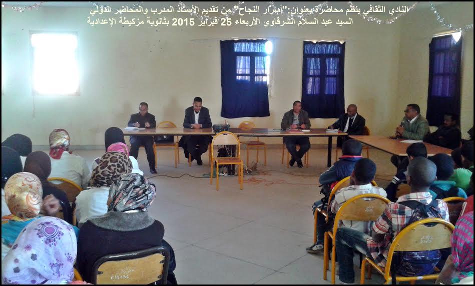 """النادي الثقافي بثانوية مزكيطة الإعدادية ينظم محاضرة بعنوان """"أسرار النجاح"""""""