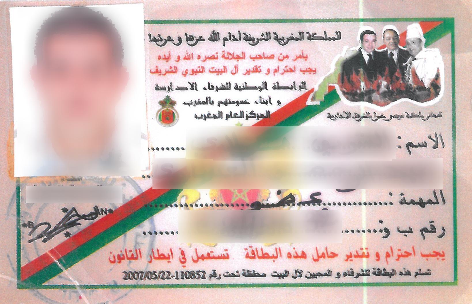 """تقديم كل من يثبت تورطه في طبع وتوزيع بطائق تحت تسمية """"بطاقة خاصة بالشرفاء"""" للعدالة"""
