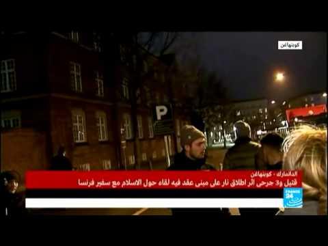 الدنمارك: قتيل و3 جرحى إثر إطلاق نار على مبنى عقد فيه لقاء حول الاسلام مع سفير فرنسا