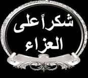 شكر على تعزية في وفاة عبد العزيز المصدياني