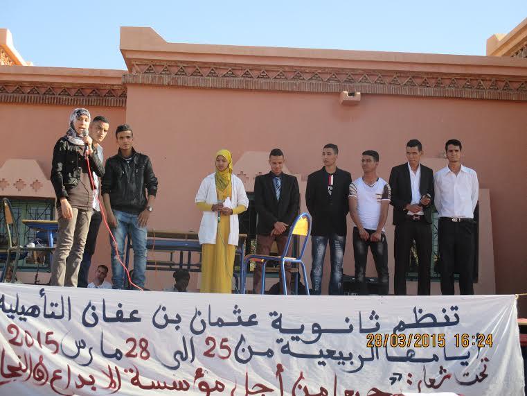 الأيام الربيعية لثانوية عثمان بن عفان