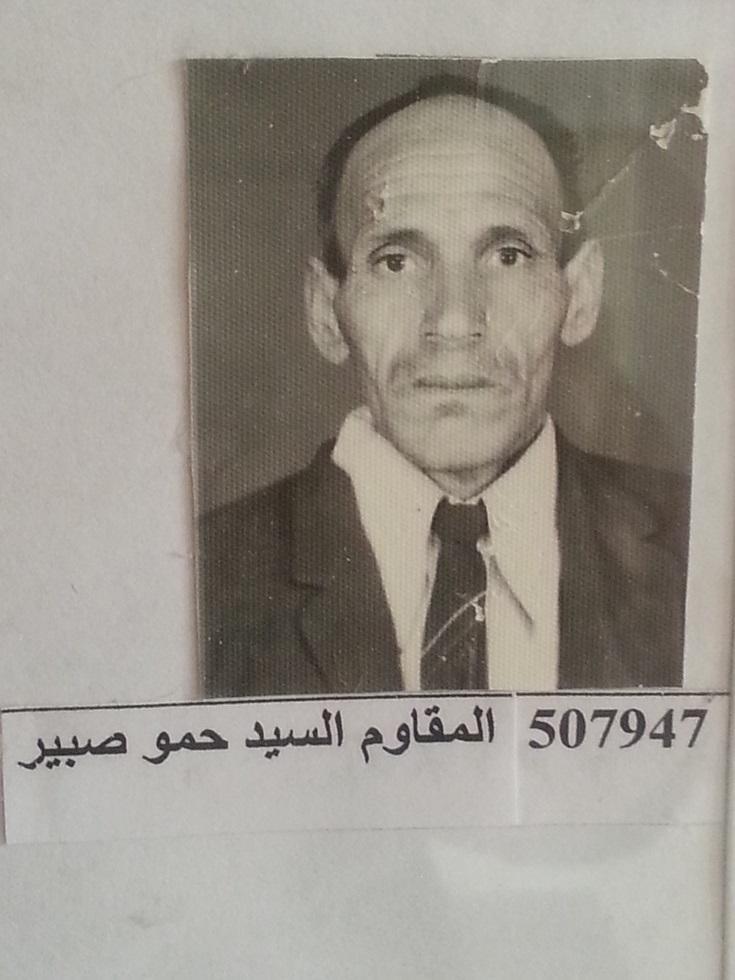 """النيابة الإقليمية لقدماء المقاومين وأعضاء جيش التحرير بزاكورة تنعي فقيدها """"حمو صبير"""""""