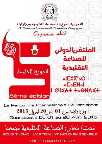الملتقى الدولي الخامس للصناعة التقليدية بورزازات  من 1 إلى 20 أبريل المقبل