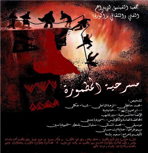 جمعية الفينيق بزاكورة تقدم عرضها المسرحي بأولاد تايمة بعد نجاحه في تارودانت