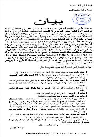 بيان الجامعة الوطنية لموظفي التعليم بزاكورة