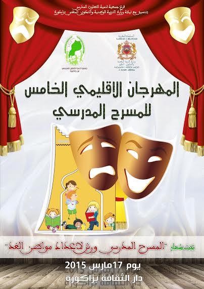تنظيم المهرجان الإقليمي الخامس للمسرح المدرسي بزاكورة