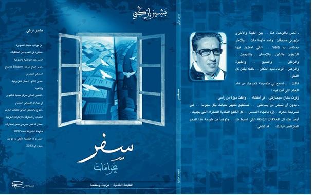 """جمالية اللغة في """"سفر.. عراءات"""" للكاتب والقاص المغربي بشير إركي"""