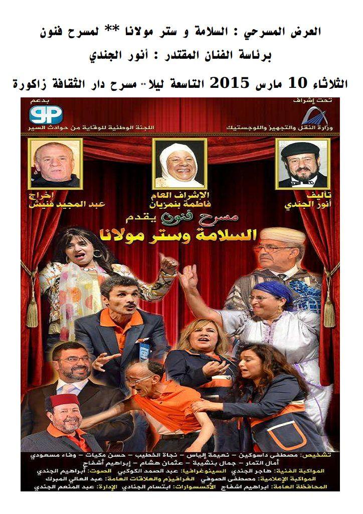 """عرض مسرحية """"السلامة وستر مولانا"""" اليوم بدار الثقافة بزاكورة"""