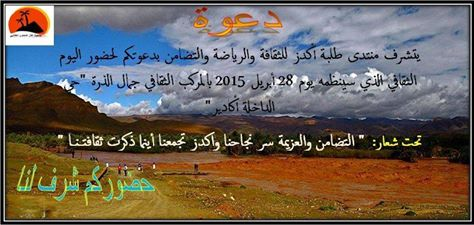 منتدى طلبة أكدز بمدينة أكادير يحتفي بذكرى 14 عن تأسيسه
