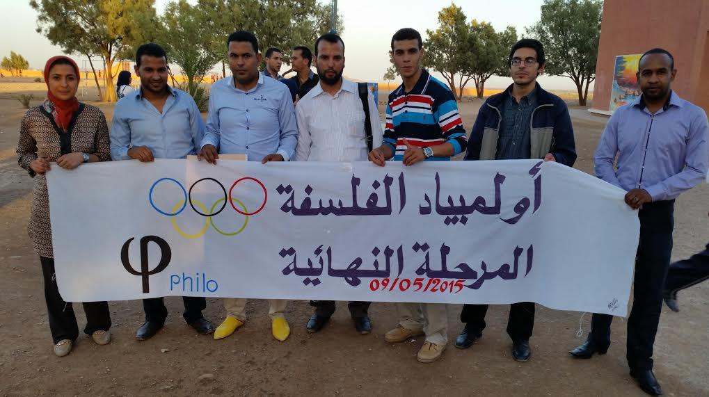 إسدال الستار على فعاليات أولمبياد الفلسفة الأول بزاكورة