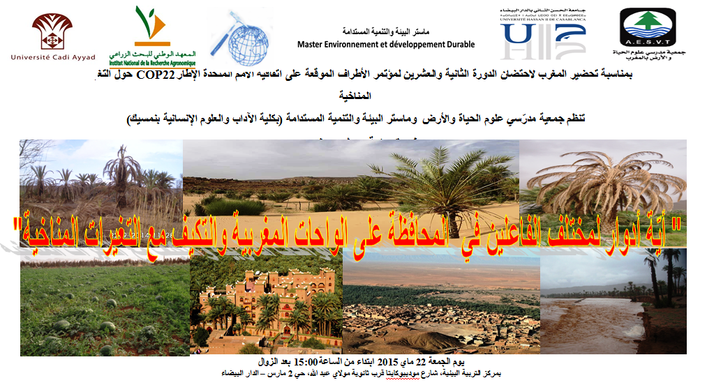 """ندوة بيئية : """" أيّة أدوار لمختلف الفاعلين في  المحافظة على الواحات المغربية والتكيف مع التغيرات المناخية """""""