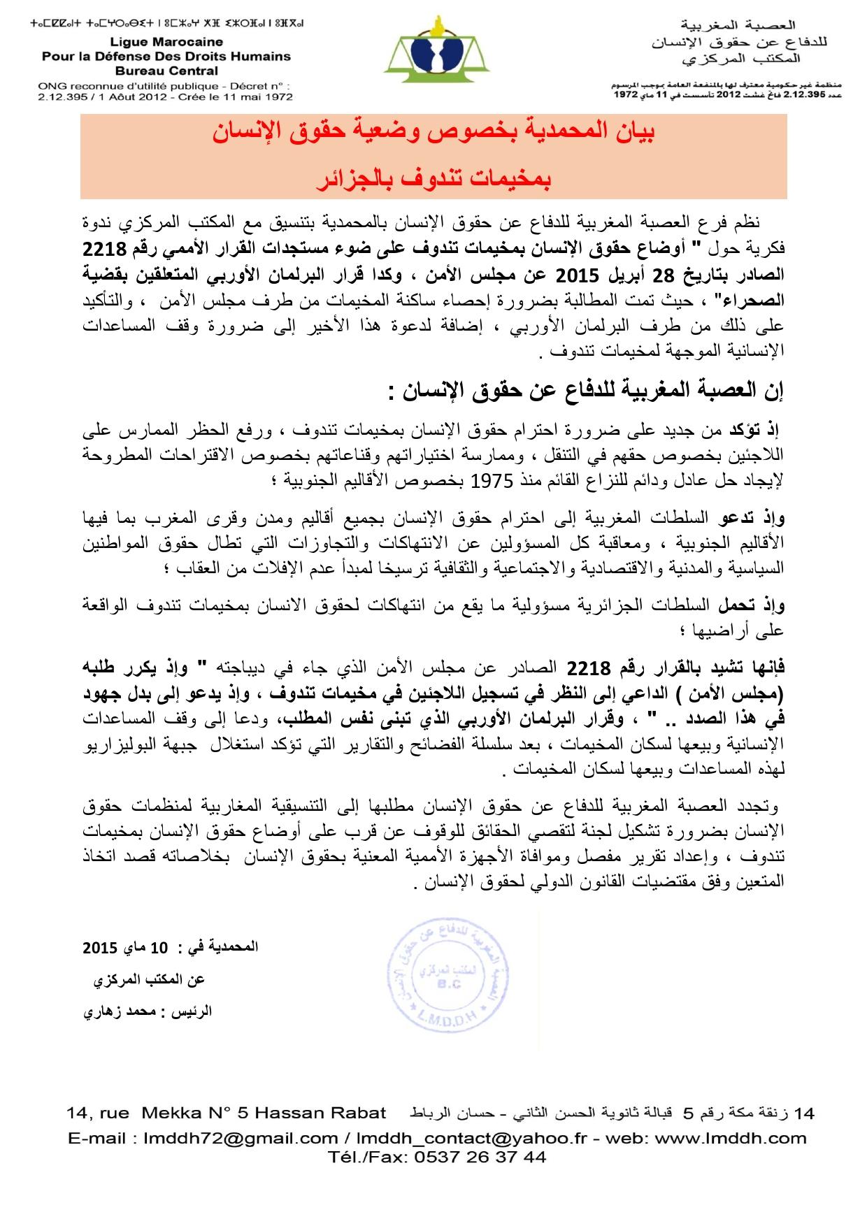 بيان المحمدية بخصوص وضعية حقوق الإنسان  بمخيمات تندوف بالجزائر
