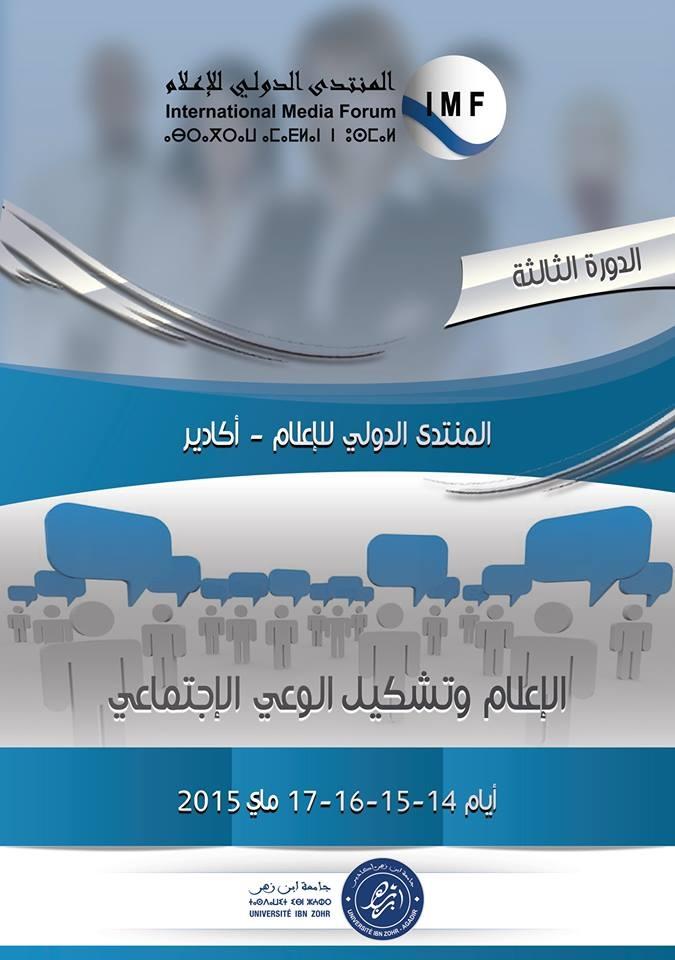 الدورة الثالثة للمنتدى الدولي للاعلام بأكادير خلال شهر مايو