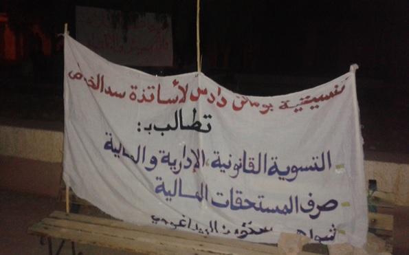 بومالن دادس: اساتذة سد الخصاص في معتصم يومي مفتوح ومبيت ليلي