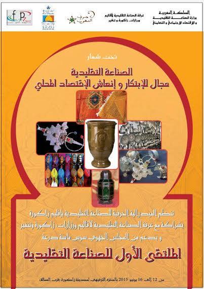 الملتقى الأول للصناعة التقليدية بزاكورة مابين 12 و 16 يونيو 2015