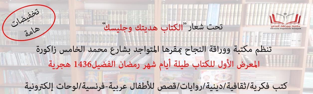 مكتبة ووراقة النجاح بزاكورة تنظم المعرض الأول للكتاب خلال شهر رمضان الأبرك