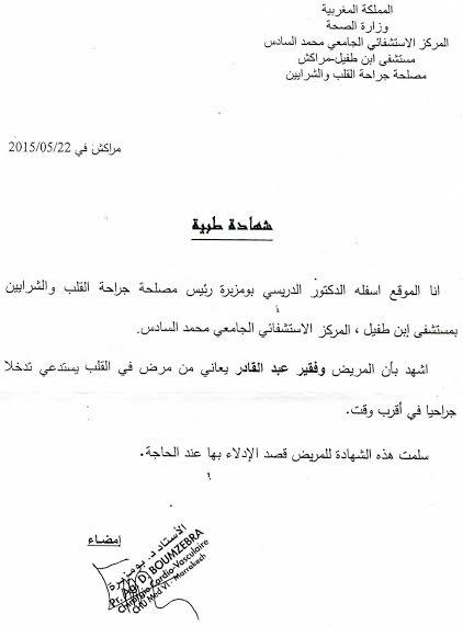 """نداء إنساني لمساعدة """"وفقير عبد القادر""""  لإجراء عملية جراحية على مستوى القلب"""