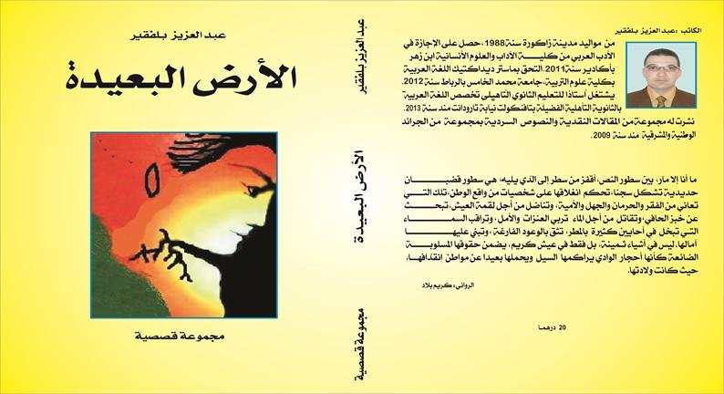 إصدار جديد للكاتب والقاص المغربي عبد العزيز بلفقير قريبا