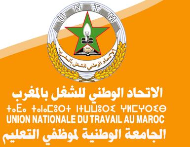 نقابة الجامعة الوطنية لموظفي التعليم تتصدر دائرة ورزازات زاكورة