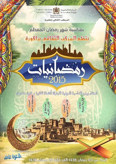 أنشطة ثقافية وفنية بالمركب الثقافي بزاكورة خلال شهر رمضان