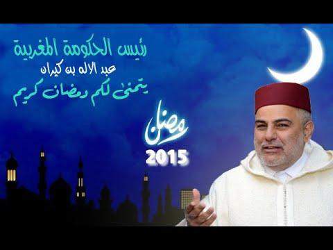 """كلمة ابن كيران """"الفيسبوكية"""" بمناسبة رمضان الكريم"""