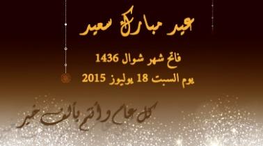 فاتح شوال وعيد الفطر 1436 هو السبت 18 يوليوز 2015