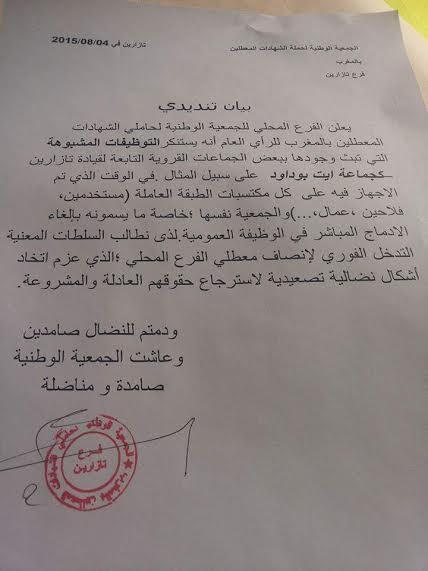 موظف شبح بجماعة أيت بوداود قيادة تازارين