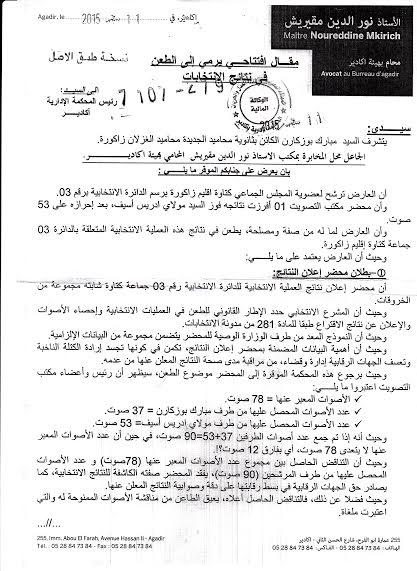 الطعن في نتائج  الانتخابات بالدائرة الانتخابية 3 بجماعة كتاوة  قيادة تاكونيت